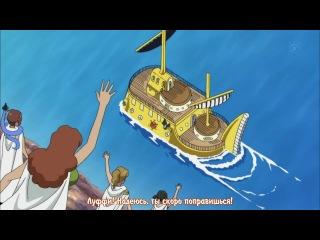 Смотрите онлайн Ван Пис сезон 1 эпизод 491